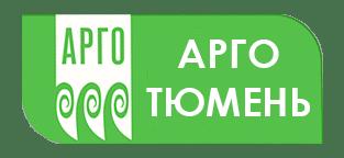 Компания Арго в Тюмени